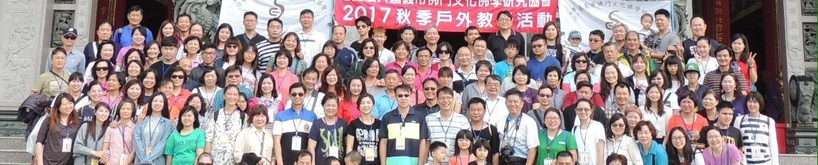 嘉義市佛門文化佛學研究協會